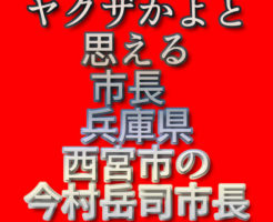 文字「ヤクザかよと思える市長 兵庫県西宮市の今村岳司市長」