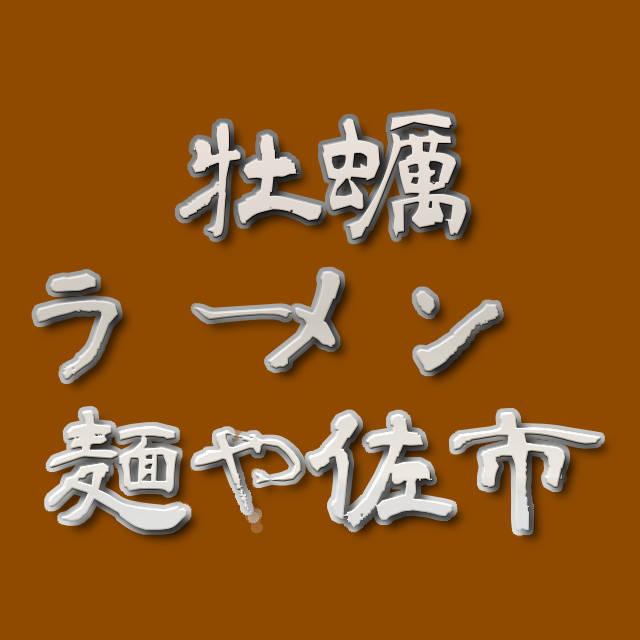 牡蠣ラーメン 「麺や佐市」