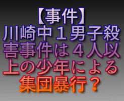文字「【事件】川崎中1男子殺害事件は4人以上の少年による集団暴行?」