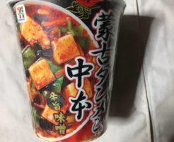 日清 蒙古タンメン中本辛旨味噌|カップラーメン