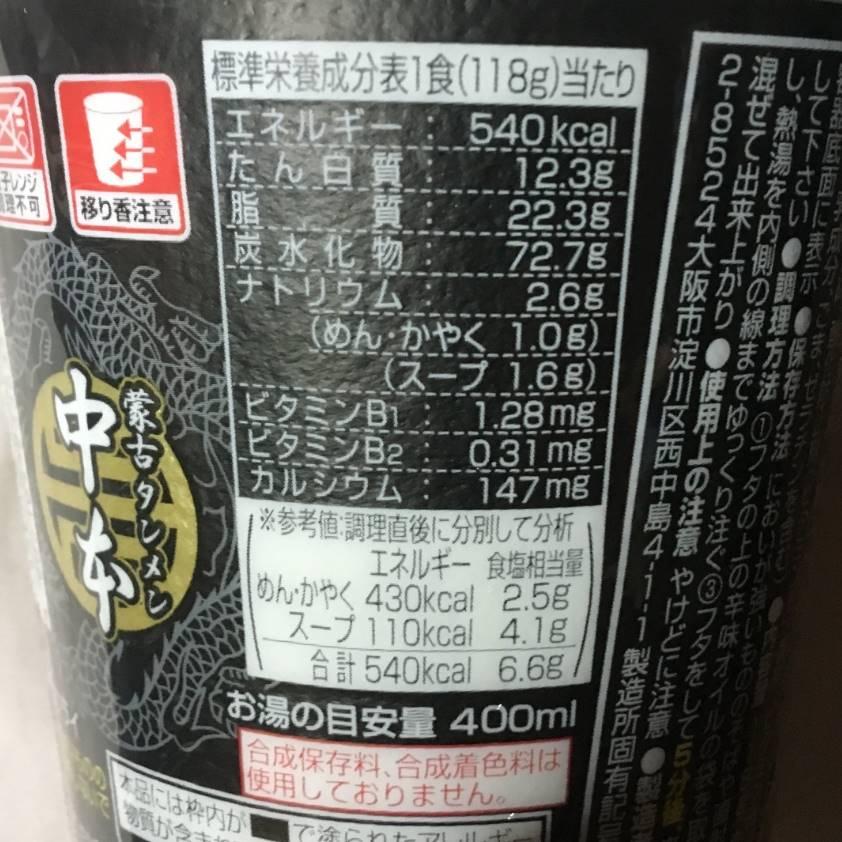 栄養成分表示 日清 蒙古タンメン中本辛旨味噌|カップラーメン