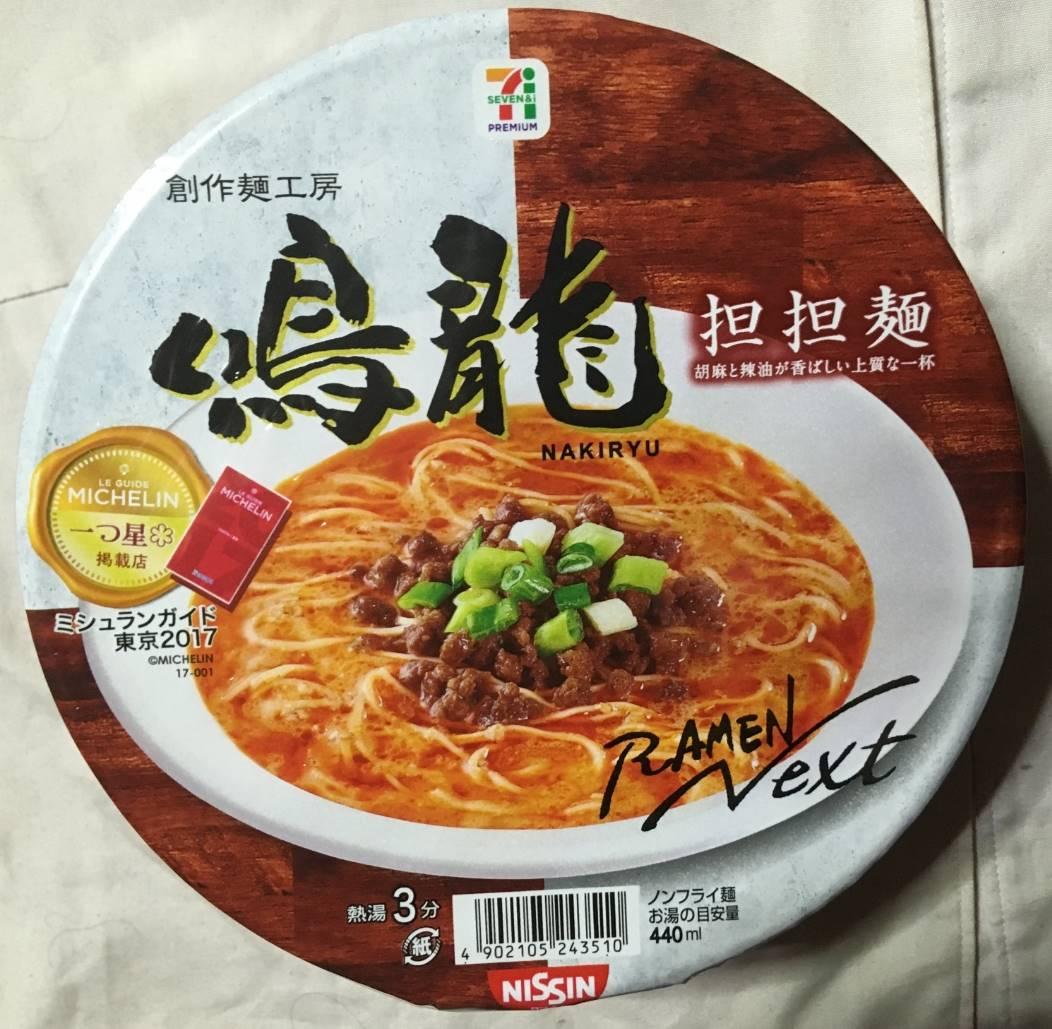 創作麺工房 鳴龍 担担麺|カップラーメン