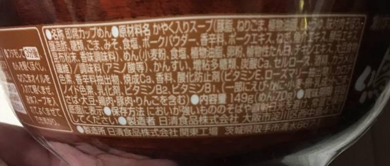 創作麺工房 鳴龍 担担麺|原材料表示