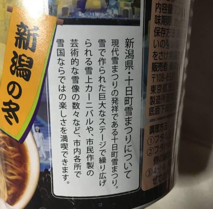 新潟系 生姜醤油らーめん|カップラーメン