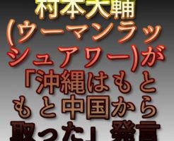文字『村本大輔(ウーマンラッシュアワー)が「沖縄はもともと中国から取った」発言』
