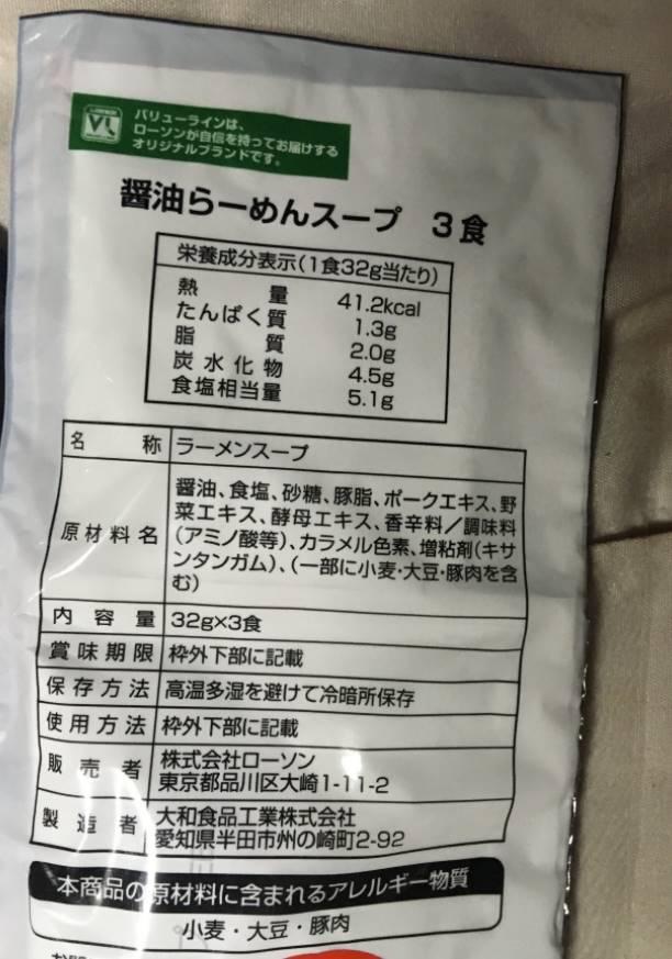 栄養成分表示 醤油ラーメンのスープ(ValueLine)ローソンストア