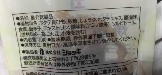原材料表示 焼きホタテ貝ひも(セブン&アイ)