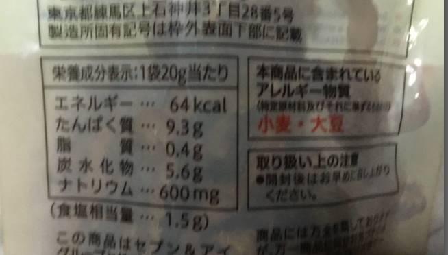 栄養成分表示 焼きホタテ貝ひも(セブン&アイ)