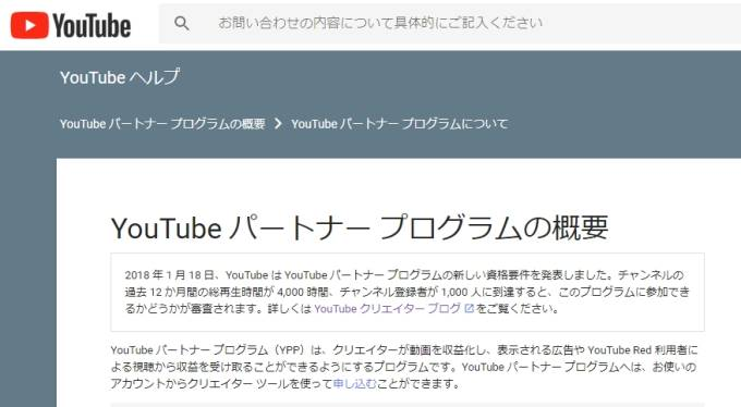 YouTube パートナー プログラムの概要