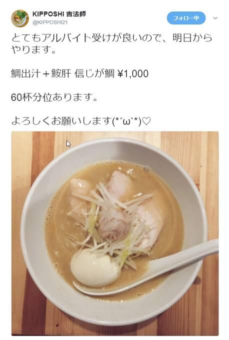 鯛出汁+鮟肝 信じが鯛 ¥1,000