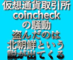 文字「仮想通貨取引所coincheckの騒動 盗んだのは北朝鮮という説が出てくる」