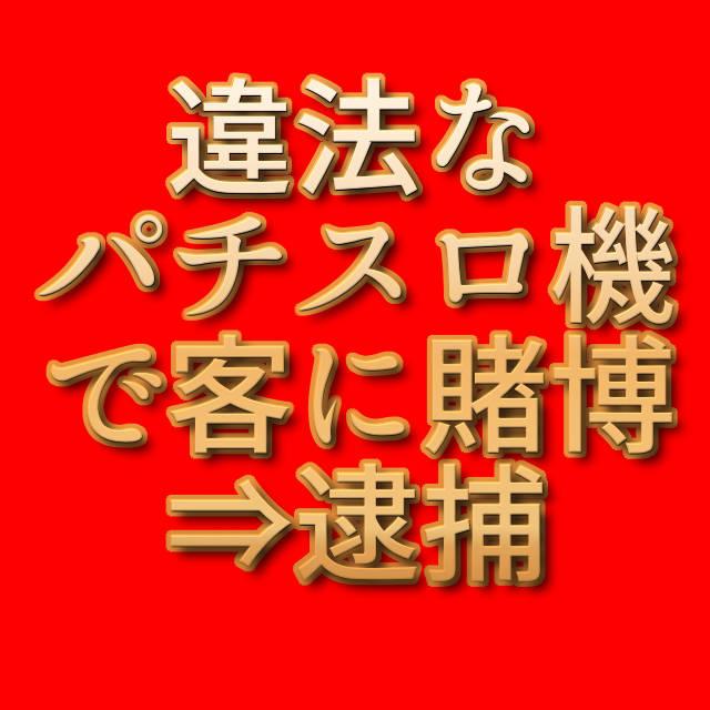文字『違法なパチスロ機で客に賭博⇒逮捕』
