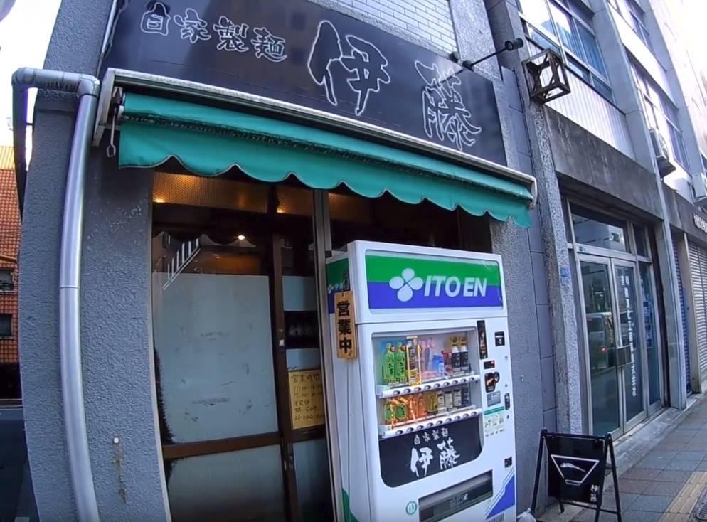 自家製麺 伊藤 浅草店店舗外観