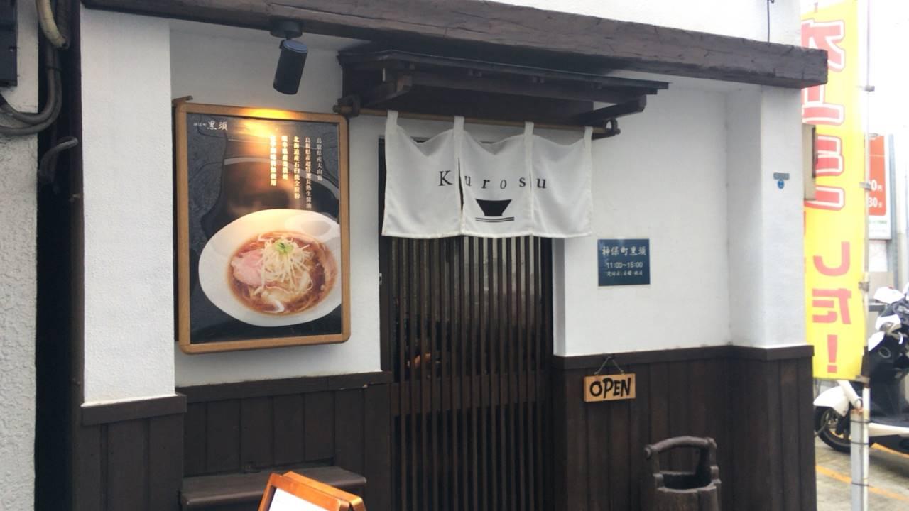 店舗外観 神保町黒須