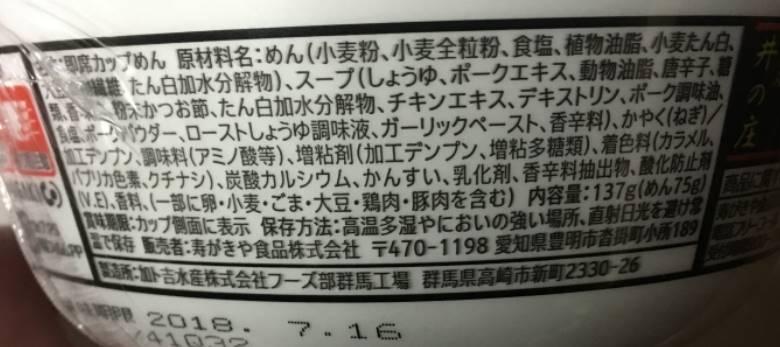 原材料表示 麺処井の庄監修辛辛魚らーめん|寿がき
