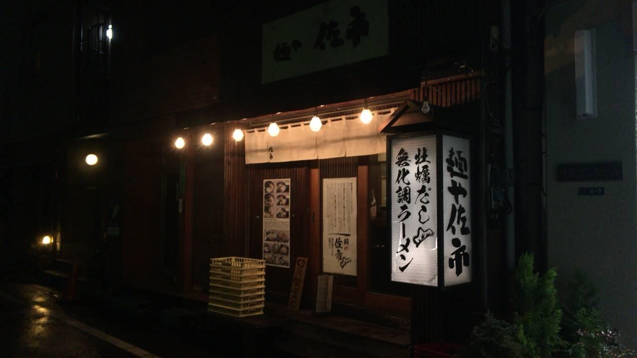 麺や佐市 店舗外観