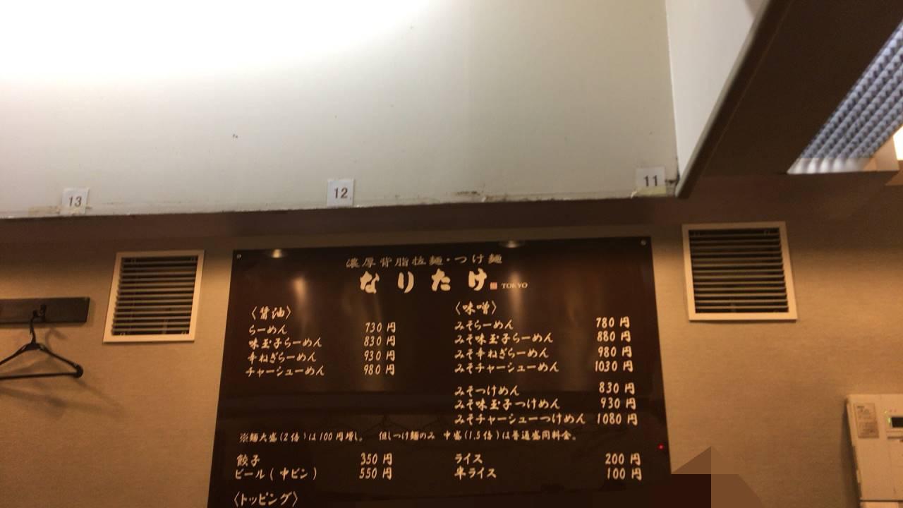 なりたけ TOKYO のメニュー表