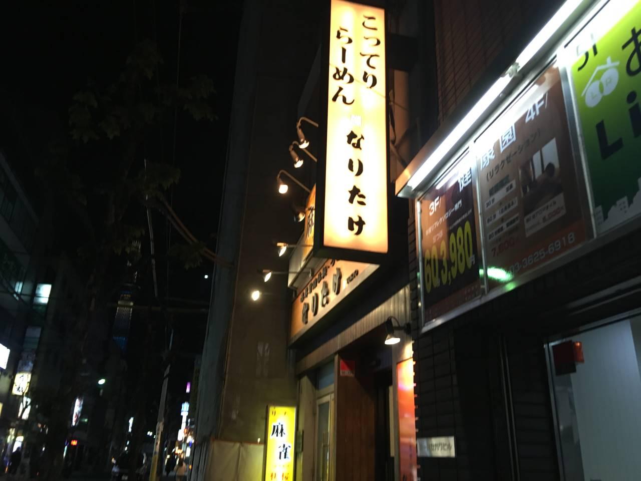 なりたけ TOKYO (ナリタケ トウキョウ) 錦糸町店ラーメン