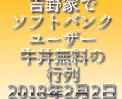 文字『吉野家でソフトバンクユーザー牛丼無料の行列 2018年2月2日』