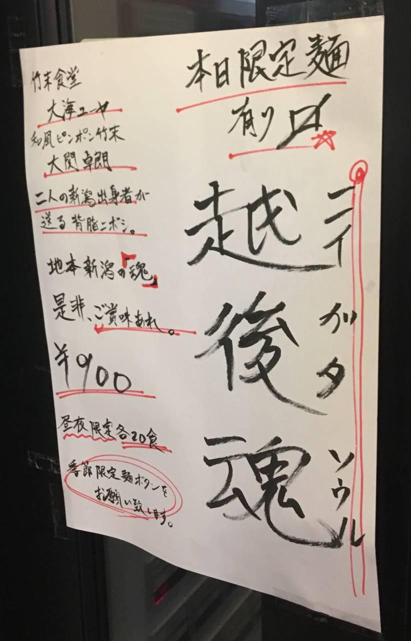 越後魂(にいがたそうる)|竹末東京プレミアムの限定麺の説明書き