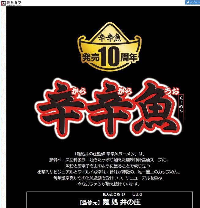 発売10周年!麺処井の庄監修辛辛魚らーめん|寿がきや食品