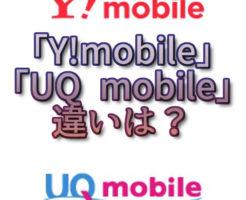 文字『「Y!mobile」「UQ mobile」違いは?』