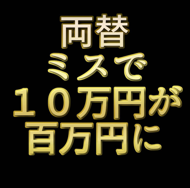 文字「両替ミスで10万円が百万円に」