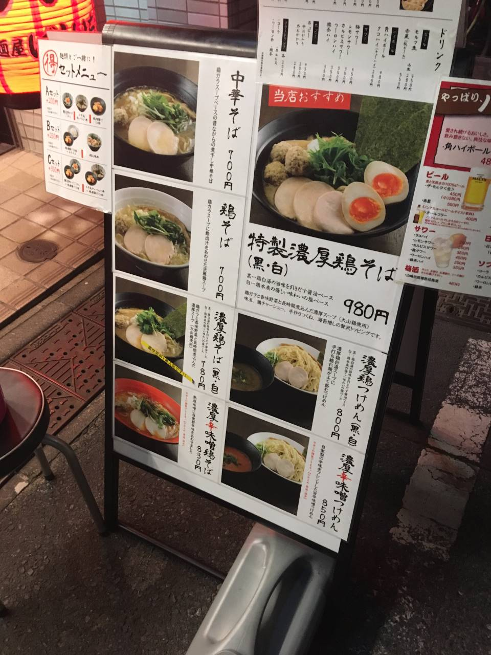 麺屋ばらいちのメニュー