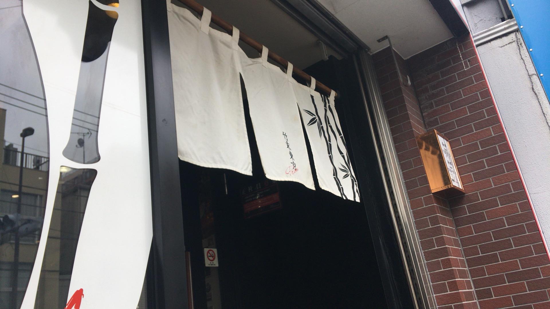 竹末東京Premium 営業中は暖簾が掛けられている