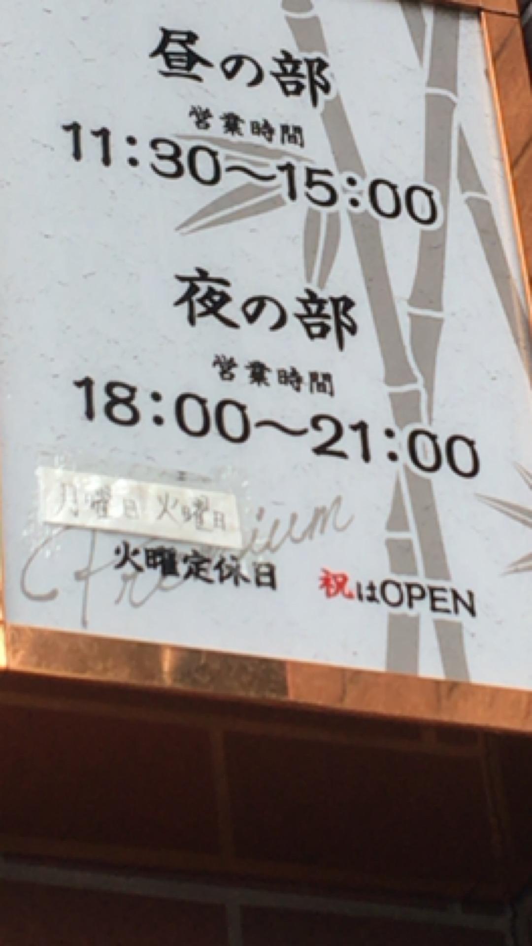竹末東京プレミアムの営業時間