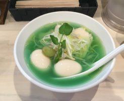 ラーメン 鶏清湯 白葡萄|拉麺 吉法師