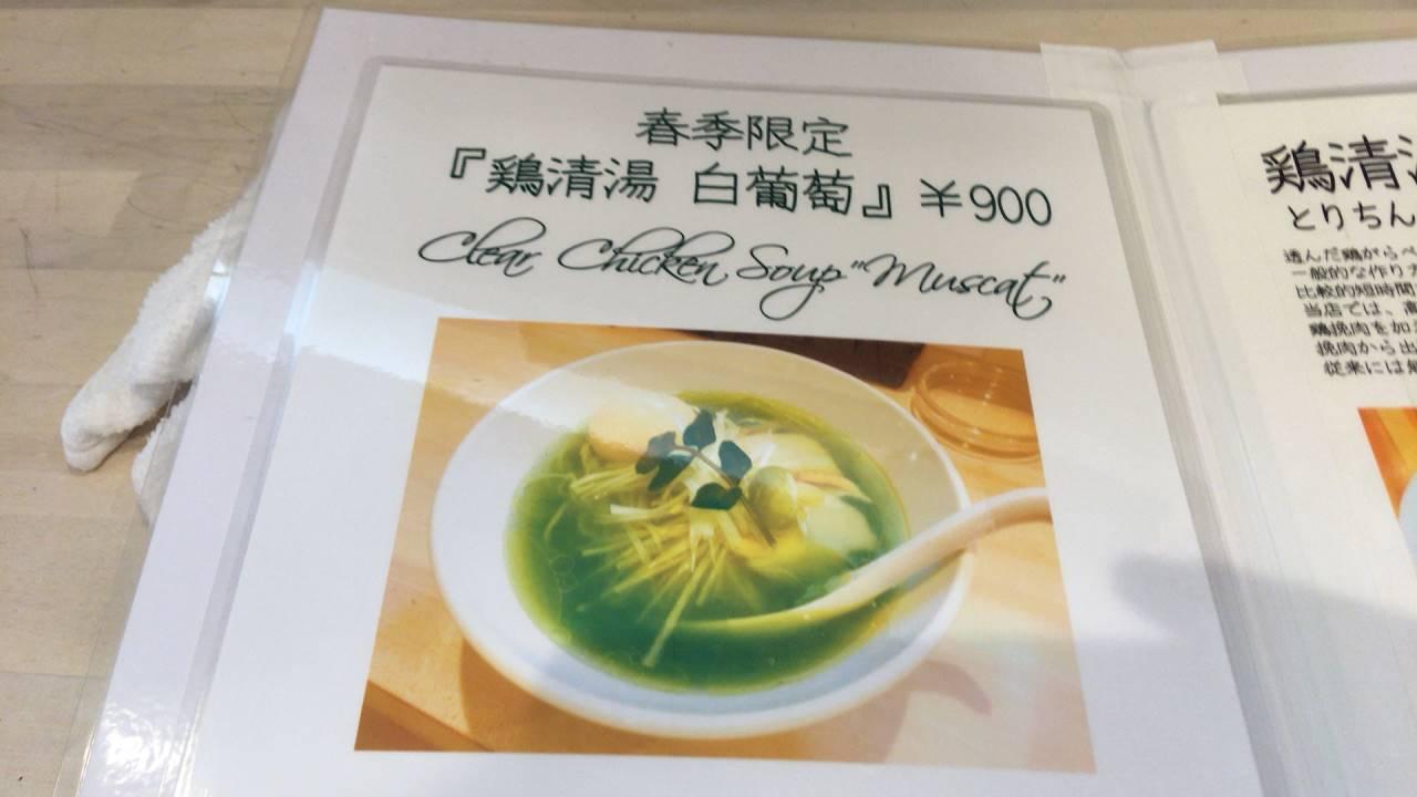 鶏清湯 白葡萄|拉麺 吉法師