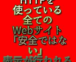 文字『HTTPを使っている全てのWebサイト「安全ではない」表示が行われる』