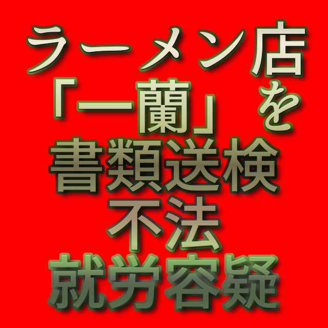 文字「ラーメン店「一蘭」を書類送検|不法就労容疑」