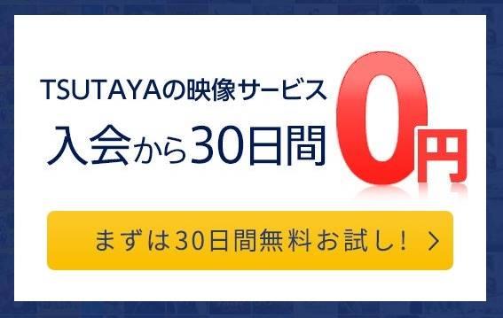 TSUTAYA DISCAS ツタヤ無料お試しキャンペーン