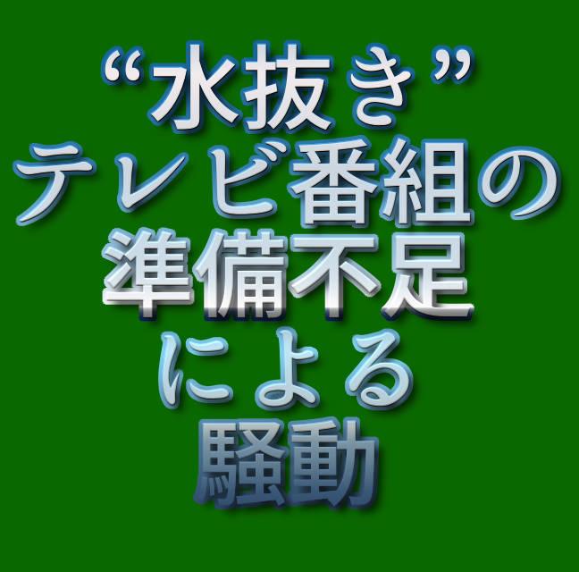"""文字『""""水抜き""""テレビ番組の準備不足による騒動』"""