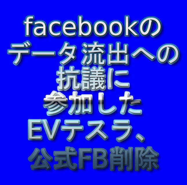 文字『facebookのデータ流出への抗議に参加したEVテスラ、公式FB削除』
