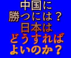 文字『中国に勝つには?日本はどうすればよいのか?』