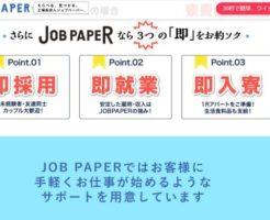 http://landing.ad-bitcast.com/jobpaper