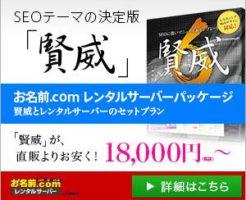 お名前.com レンタルサーバーと賢威