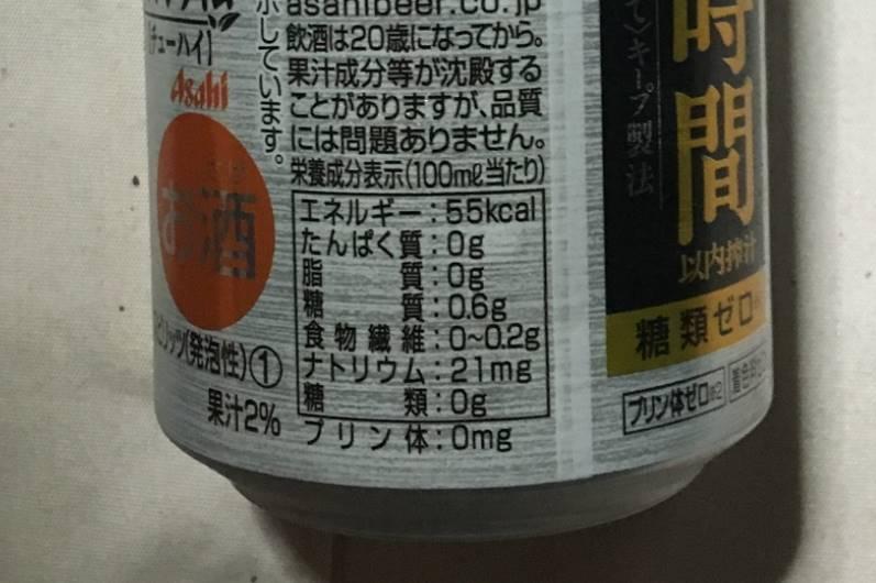 アサヒ もぎたて まるごと搾りオレンジライム 350ml