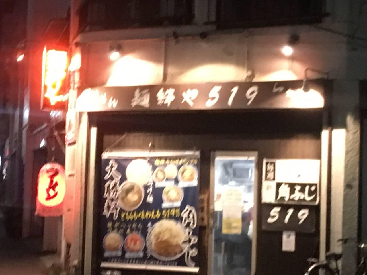 麺絆や 519(こいけ)