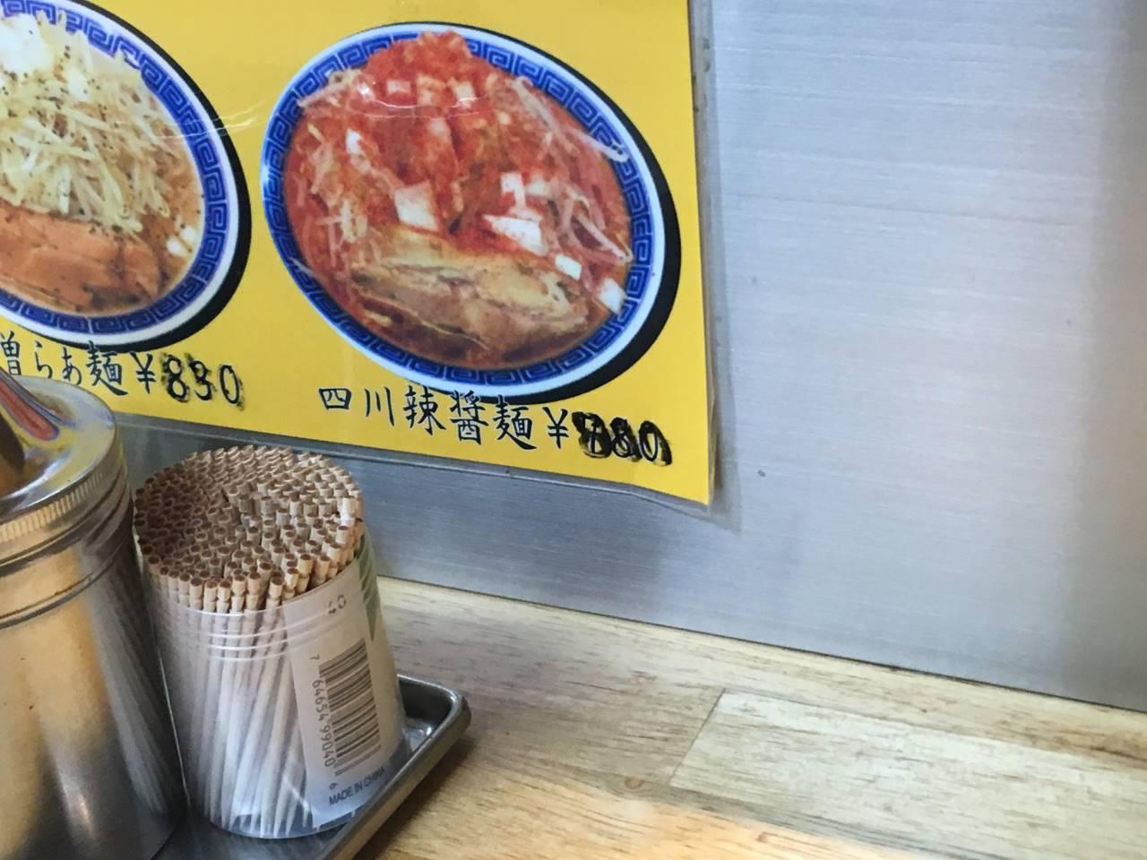 四川辣醤麺800円のメニュー