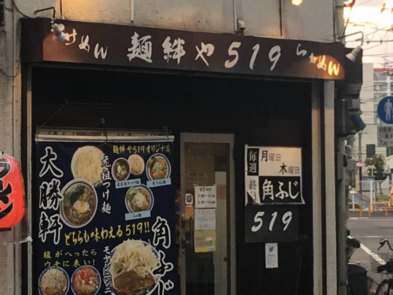 麺絆や 519店舗外観