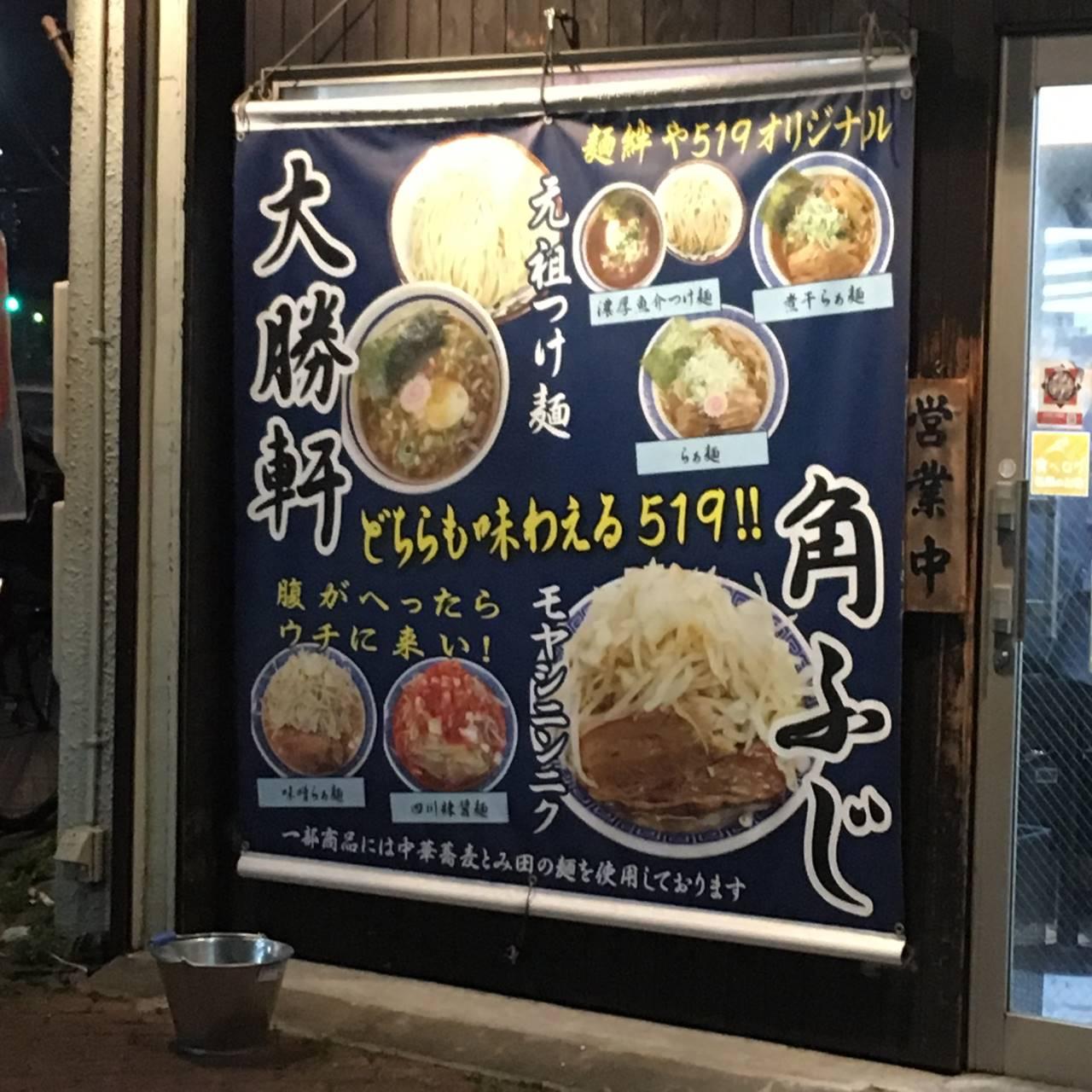 麺絆や 519(こいけ) 店頭の掲示物