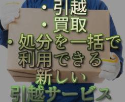 文字『引越・買取・処分を一括で利用できる新しい引越サービス』