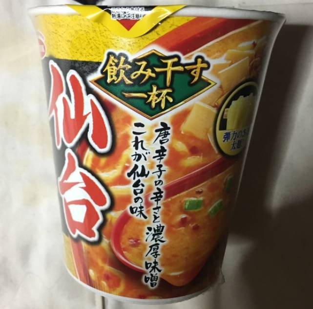 飲み干す一杯 仙台辛味噌ラーメンパッケージ
