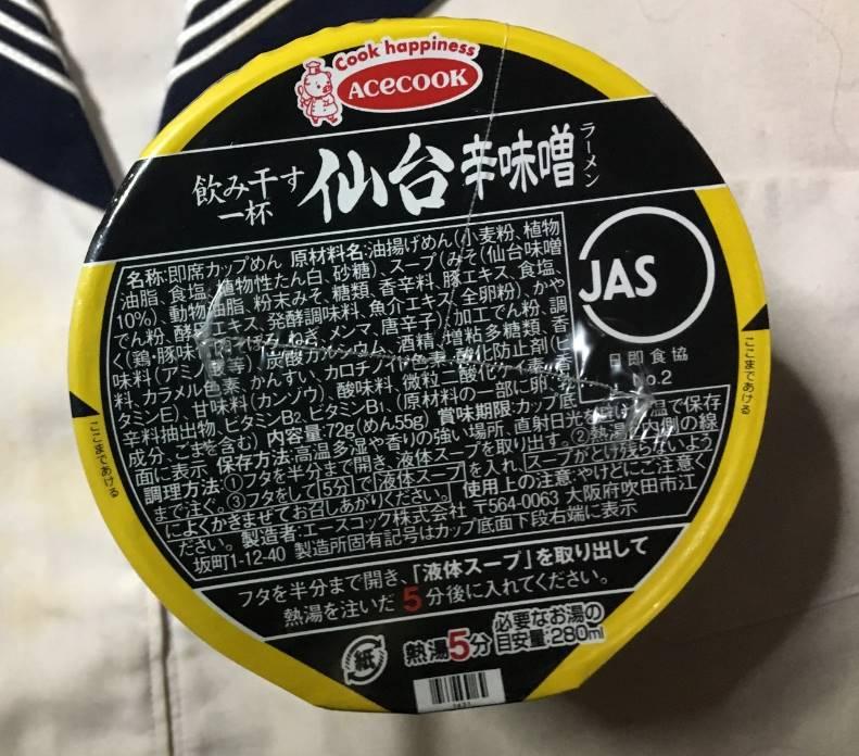 飲み干す一杯 仙台辛味噌ラーメンの原材料表示