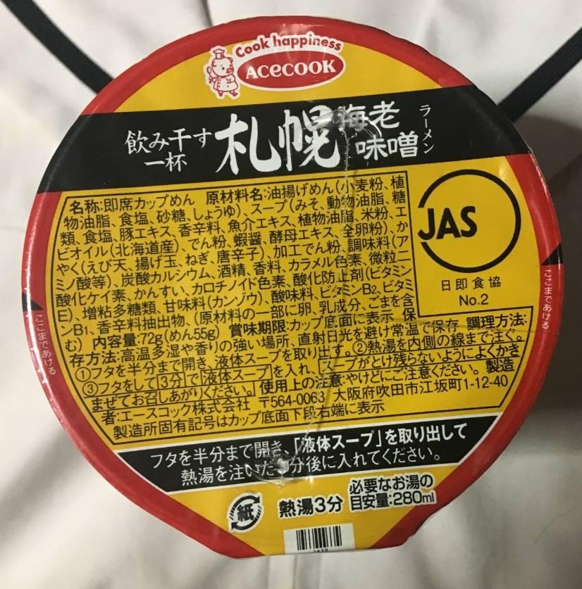 飲み干す一杯 札幌海老味噌(カップラーメン)エースコック