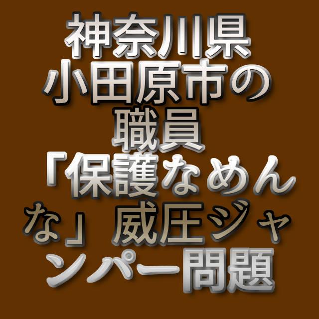 文字『神奈川県小田原市の職員「保護なめんな」威圧ジャンパー問題』